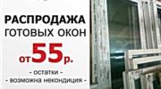 Окна/Двери пвх установка выезд по всей Минской обл